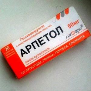 Арпетол