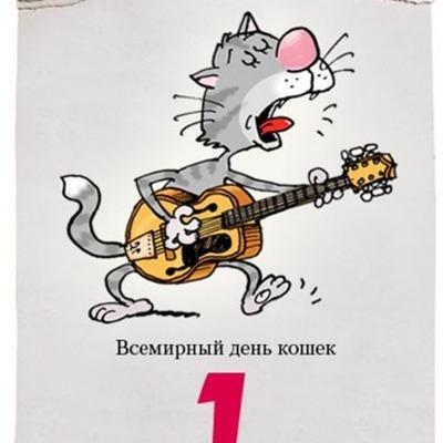 Мартовский кот