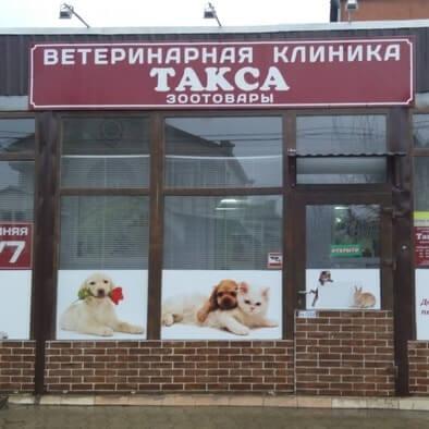 Ветеринарная клиника Такса