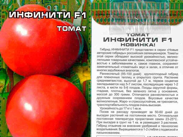 семена и описание инфинити