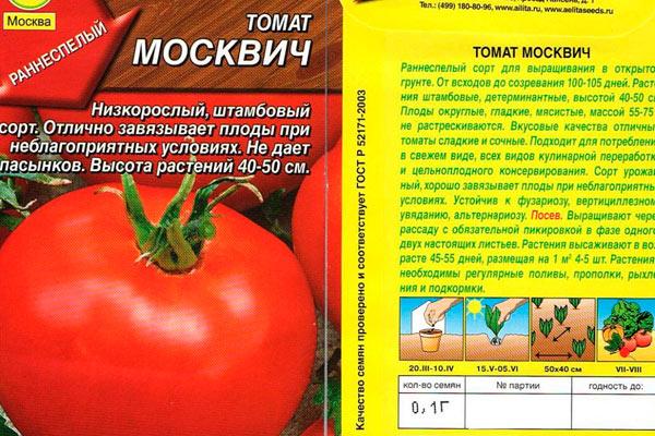 томат москвич отзывы и фото малышей