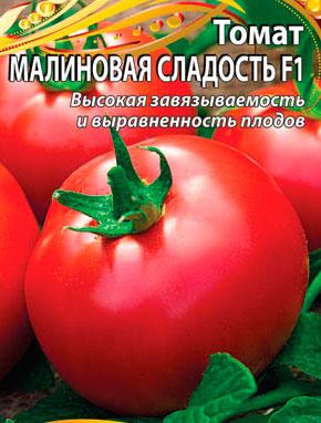 семена томата малиновая сладость