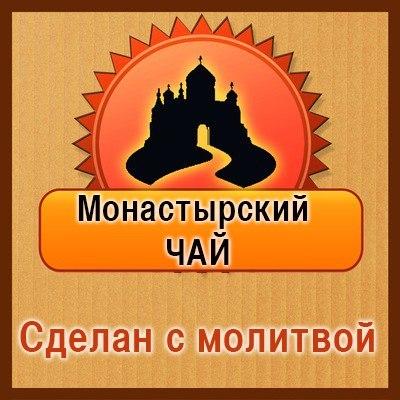 монастырский чай очищения организма