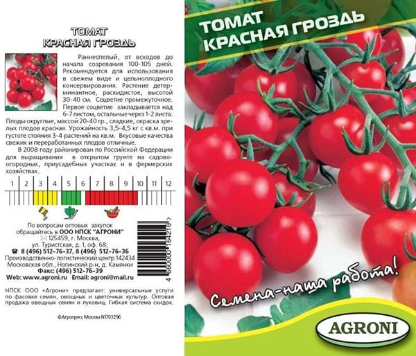 Семена томата Красная гроздь