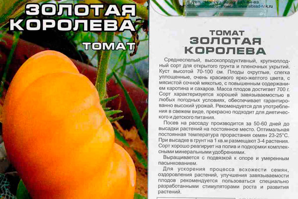 семена томата сорта Золотая Королева